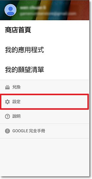 關閉APP應用程式自動更新-P03.png