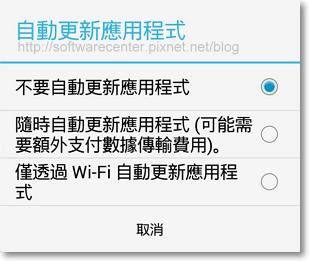關閉APP應用程式自動更新-P05.png