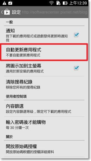 關閉APP應用程式自動更新-P04.png