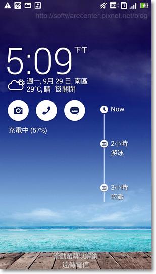 ASUS ZenFone6智慧型手機開箱文-P26.png