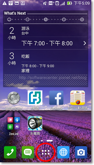 ASUS ZenFone6智慧型手機開箱文-P27.png