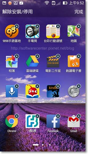 ASUS ZenFone6智慧型手機開箱文-P54.png