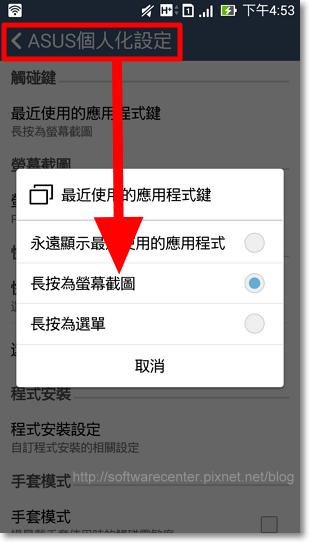 ASUS ZenFone6智慧型手機開箱文-P59.png