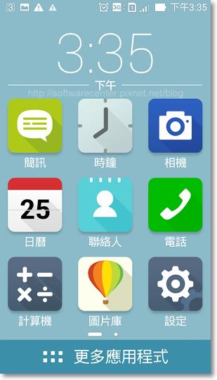 ASUS ZenFone6智慧型手機開箱文-P63.png