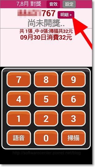 i統一發票對獎器APP-P08.png
