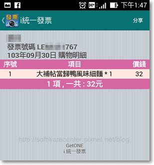 i統一發票對獎器APP-P09.png