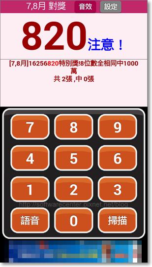 i統一發票對獎器APP-P07.png