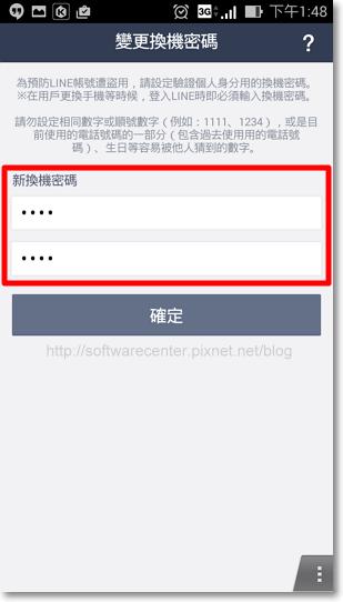 設定LINE換機密碼,好友不遺失-P06.png