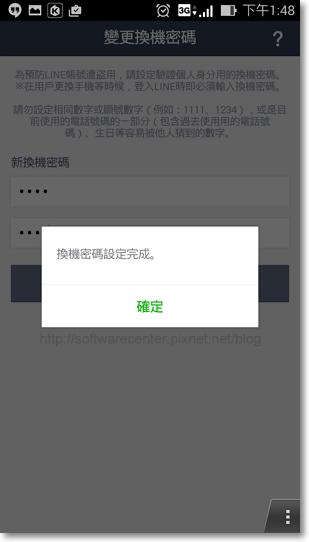 設定LINE換機密碼,好友不遺失-P07.png