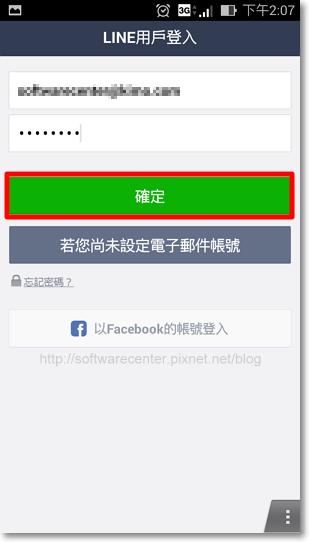設定LINE換機密碼,好友不遺失-P09.png