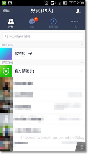 設定LINE換機密碼,好友不遺失-P13.png