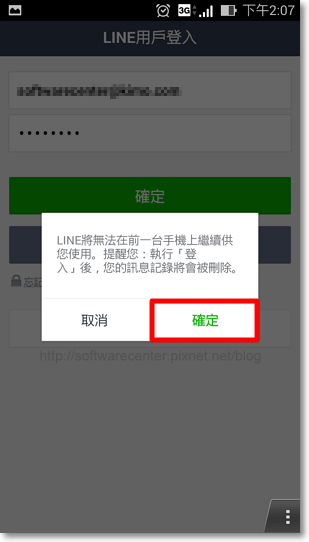 設定LINE換機密碼,好友不遺失-P10.png