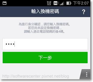 設定LINE換機密碼,好友不遺失-P11.png