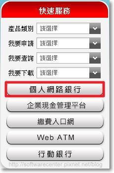 使用網路銀行快速領取西聯匯款款項-P02.png