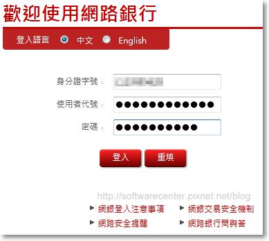 使用網路銀行快速領取西聯匯款款項-P03.png
