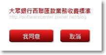使用網路銀行快速領取西聯匯款款項-P05.png