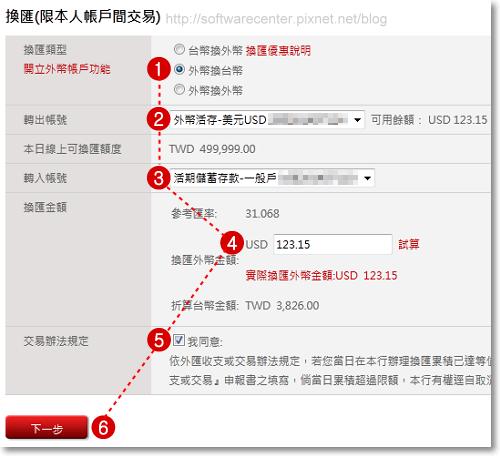 網路銀行操作換匯教學-P02.png