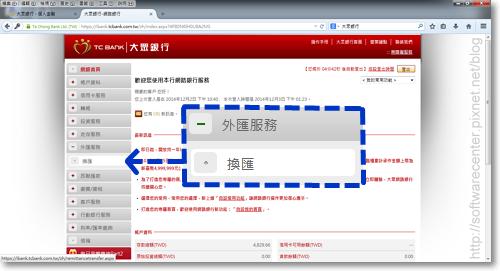 網路銀行操作換匯教學-P01.png