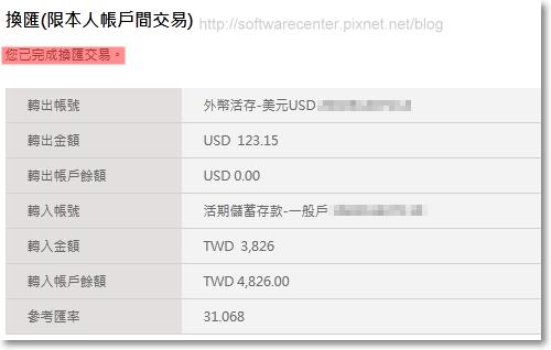 網路銀行操作換匯教學-P04.png