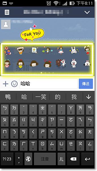 LINE新功能文字轉換貼圖-P02.png