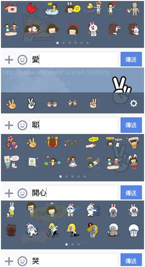 LINE新功能文字轉換貼圖-P03.png