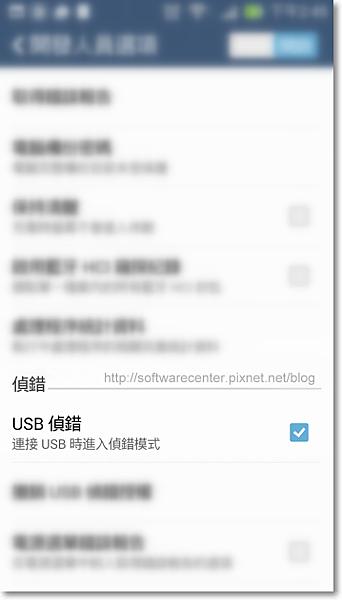 手機同步至電腦使用ASUS PC Link-P11.png