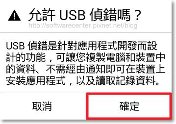 手機同步至電腦使用ASUS PC Link-P12.png