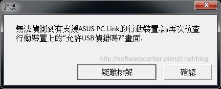 手機同步至電腦使用ASUS PC Link-P13.png