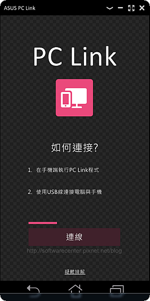 手機同步至電腦使用ASUS PC Link-P15.png