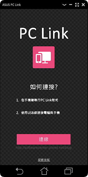 手機同步至電腦使用ASUS PC Link-P17.png