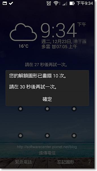 解決Android手機解鎖圖形忘了-P01.png
