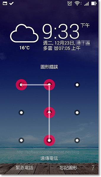 解決Android手機解鎖圖形忘了-Logo.png