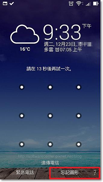 解決Android手機解鎖圖形忘了-P02.png