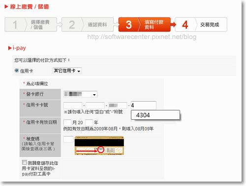 設定信用卡網路交易紀錄自動刪除安全有保障-Logo.png