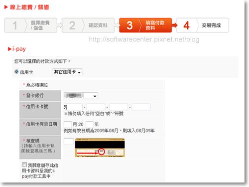 設定信用卡網路交易紀錄自動刪除安全有保障-P09.png