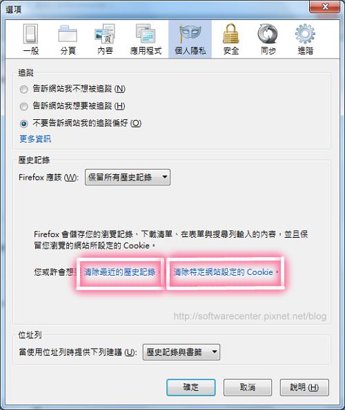 設定信用卡網路交易紀錄自動刪除安全有保障-P10.png