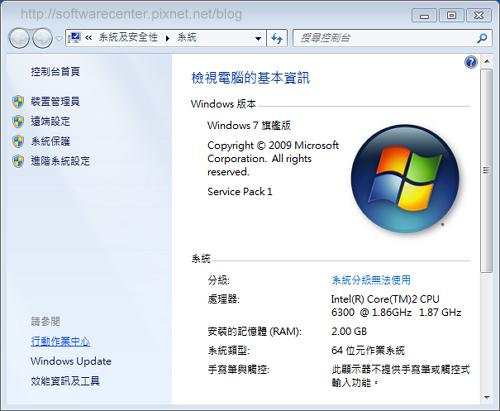 評等Windows體驗指數了解電腦等級-P02.PNG