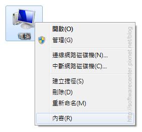 評等Windows體驗指數了解電腦等級-P01.png