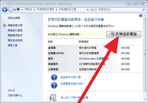 評等Windows體驗指數了解電腦等級-P03.PNG