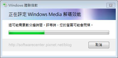 評等Windows體驗指數了解電腦等級-P04.PNG