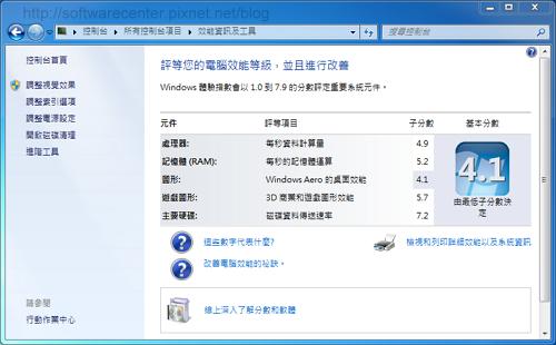 評等Windows體驗指數了解電腦等級-P06.PNG