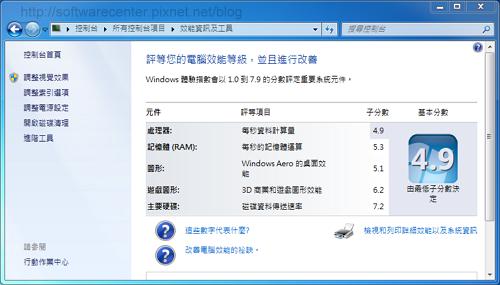 評等Windows體驗指數了解電腦等級-P07.PNG