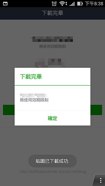 LINE沒有告訴你的免費貼圖下載-P06.png