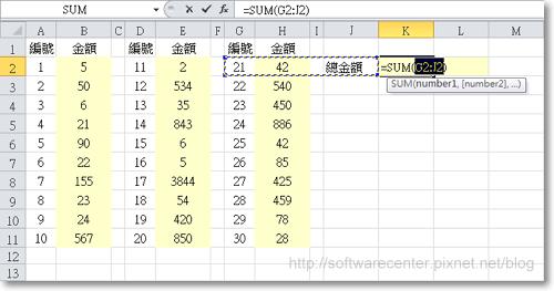 公司記帳使用Excel超easy-P03.png