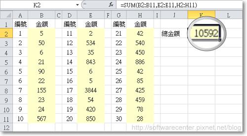 公司記帳使用Excel超easy-P05.png