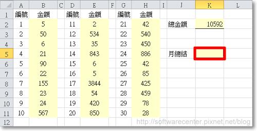 公司記帳使用Excel超easy-P10.png