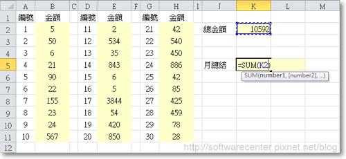 公司記帳使用Excel超easy-P11.png