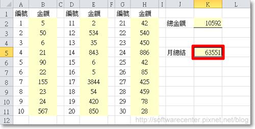 公司記帳使用Excel超easy-P14.png