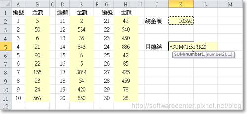公司記帳使用Excel超easy-P13.png