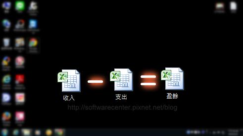公司記帳使用Excel超easy-P15.png